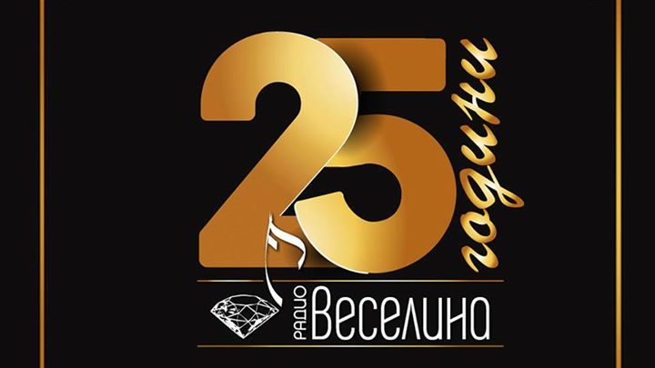 """25 години радио """"Веселина"""""""