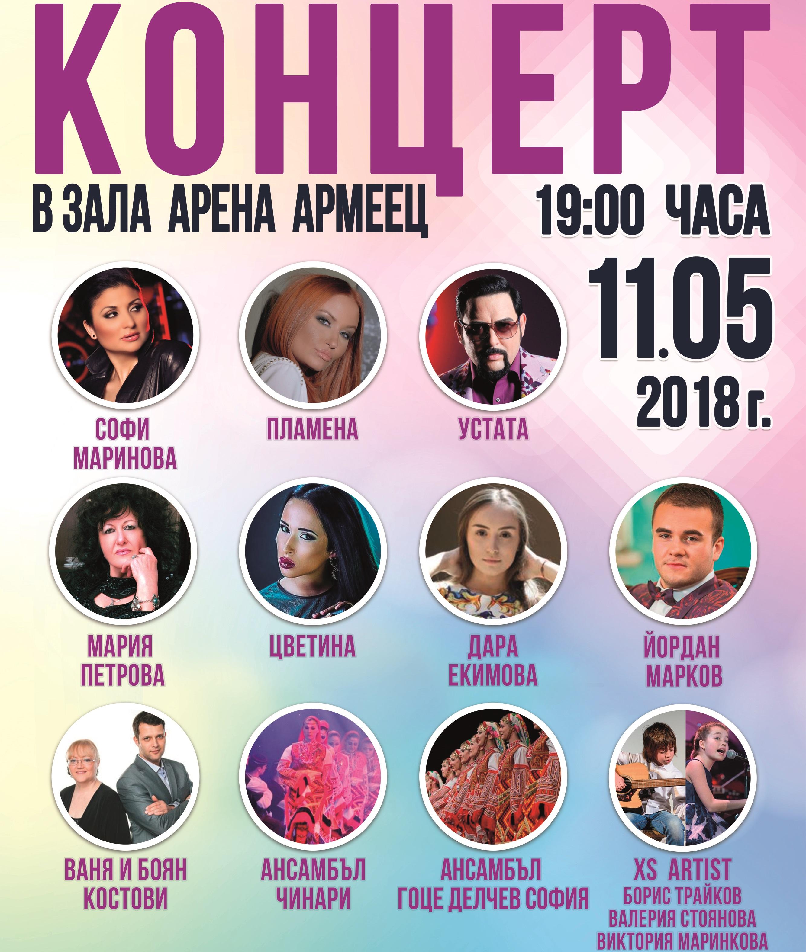 БЛАГОТВОРИТЕЛЕН КОНЦЕРТ Аз искам Бъдеще за тях в България