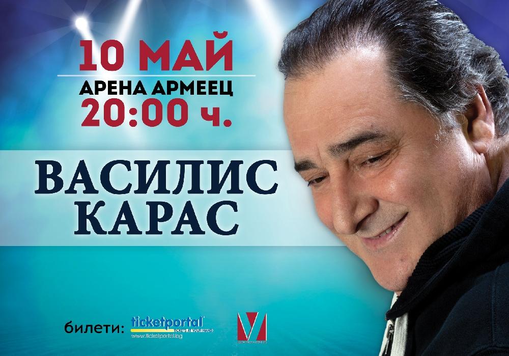 Василис Карас