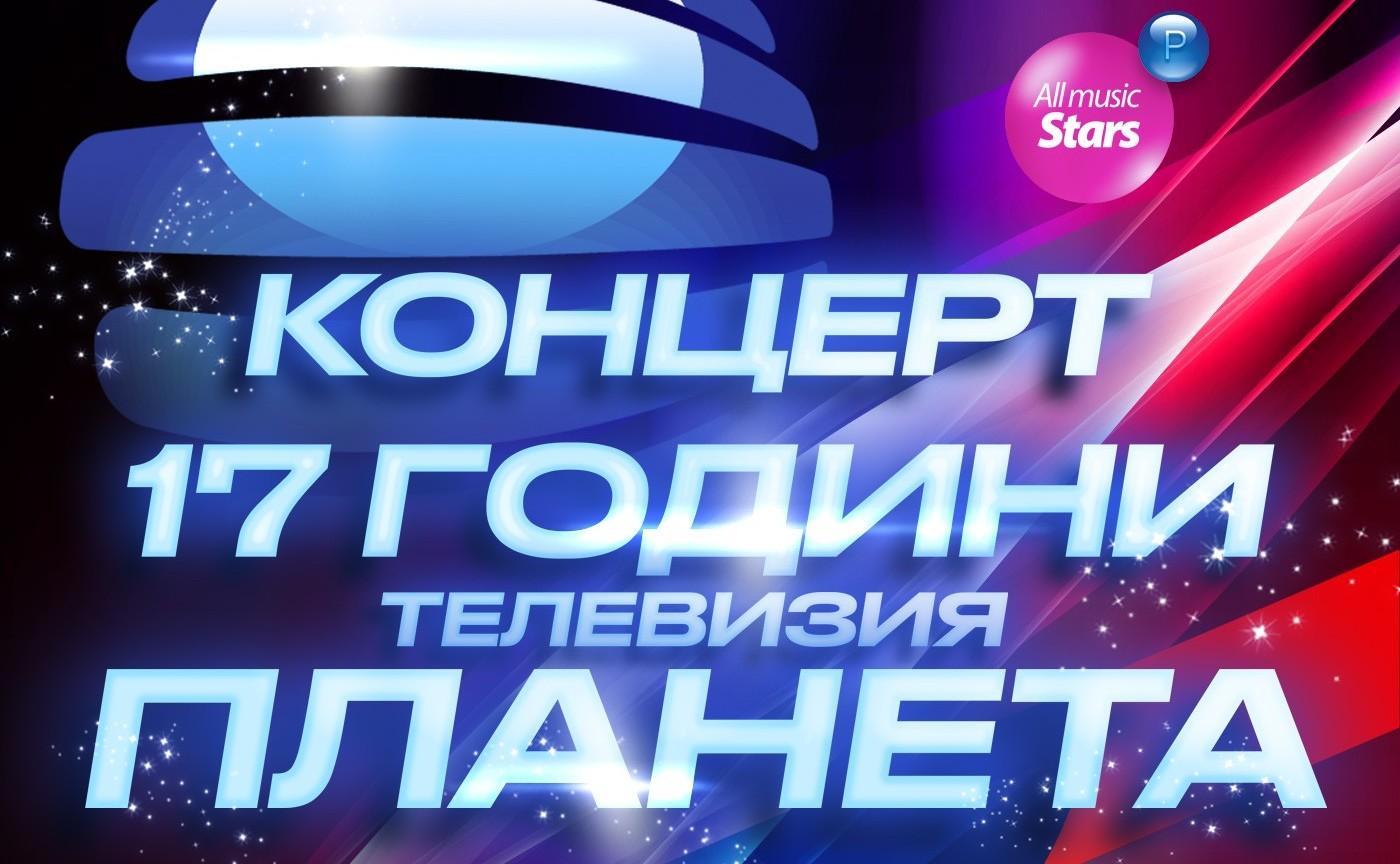 17 години телевизия Планета