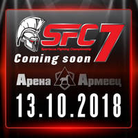SFC 7