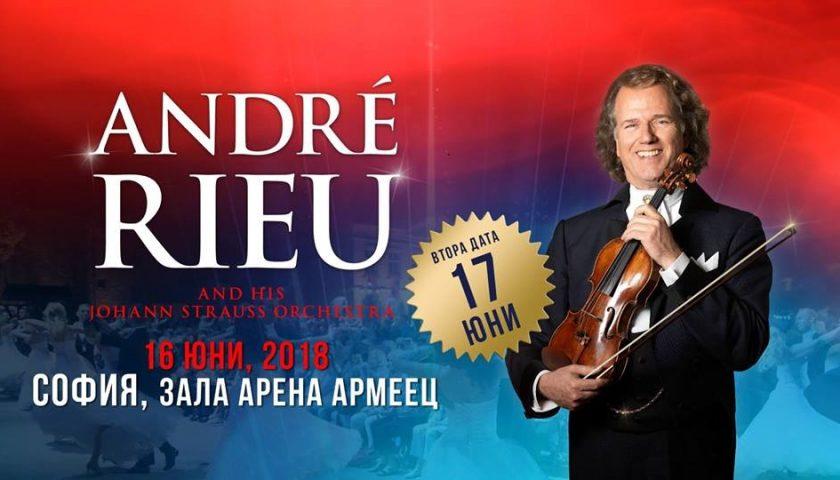Андре Рийо