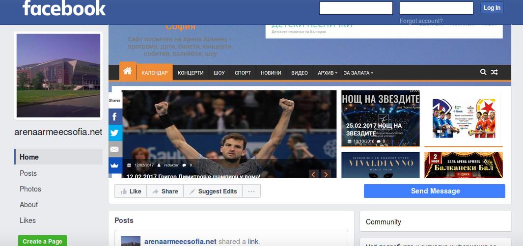 facebook arena armmec