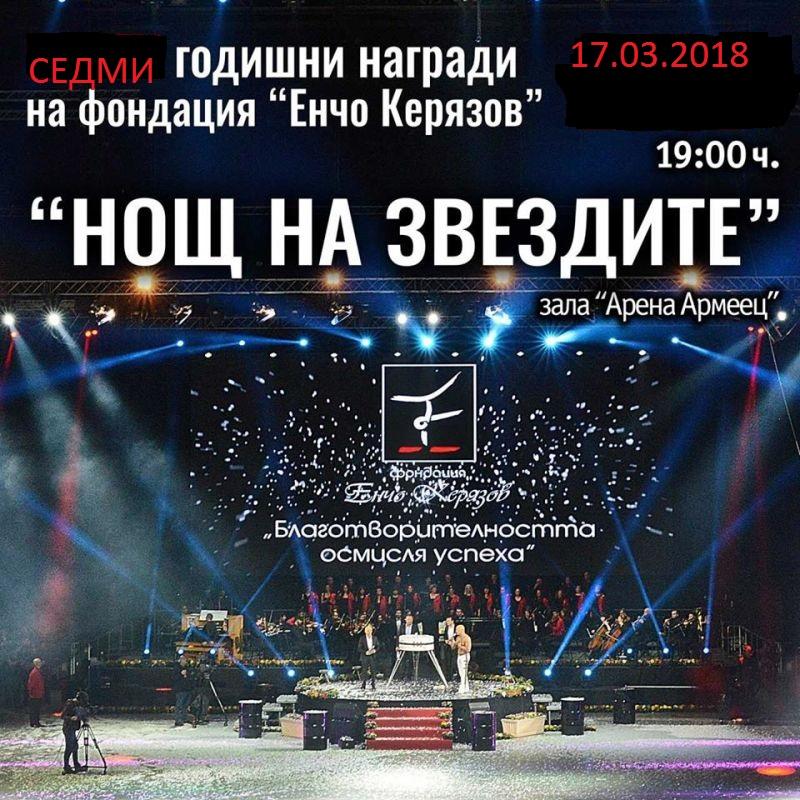 НОЩ НА ЗВЕЗДИТЕ 2018