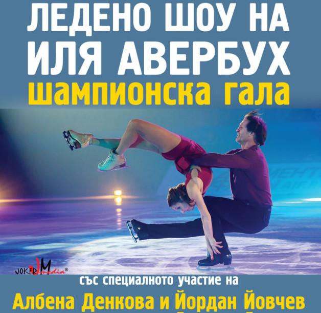 shampionska gala 2018