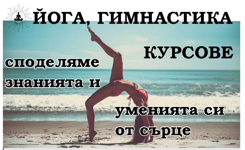 йога/