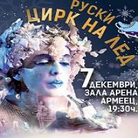 zimna_prikazka_cirk_200